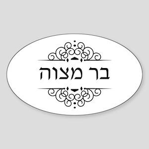 Bar Mitzvah in Hebrew letters Sticker