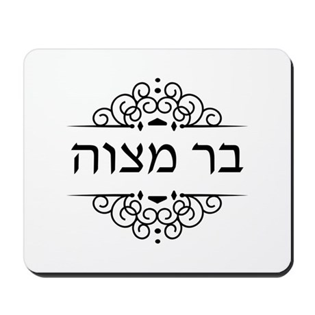 Bar Mitzvah in Hebrew letters Mousepad by Admin_CP49789583