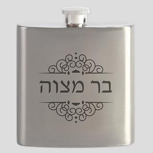 Bar Mitzvah in Hebrew letters Flask