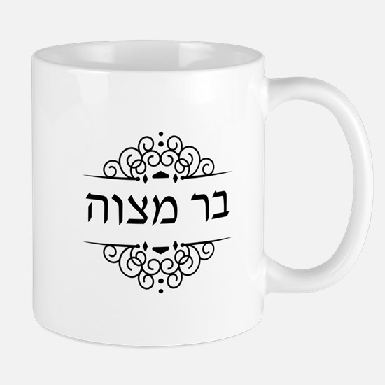 Bar Mitzvah in Hebrew letters Mugs