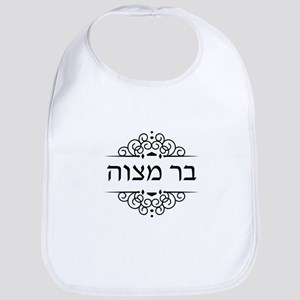 Bar Mitzvah in Hebrew letters Bib