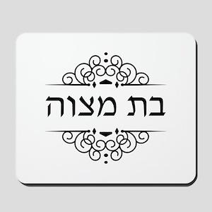 Bat Mitzvah in Hebrew letters Mousepad