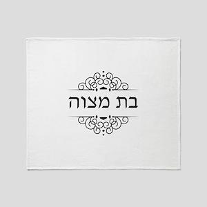 Bat Mitzvah in Hebrew letters Throw Blanket