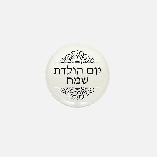 Happy Birthday in Hebrew letters Mini Button