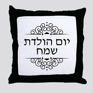 Happy Birthday in Hebrew letters Throw Pillow