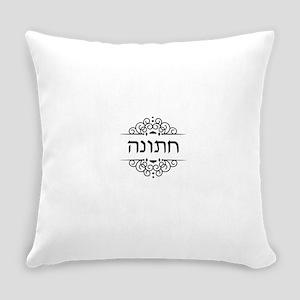 Hanukkah in Hebrew text Everyday Pillow