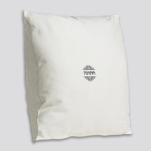 Hanukkah in Hebrew text Burlap Throw Pillow