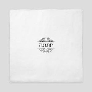 Hanukkah in Hebrew text Queen Duvet