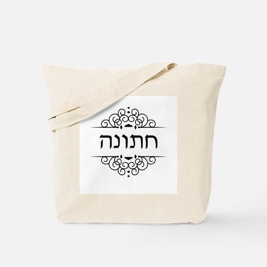 Hanukkah in Hebrew text Tote Bag