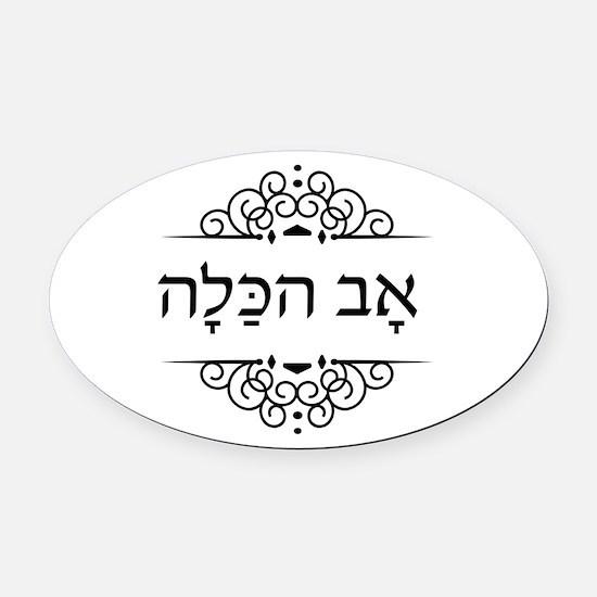 Father of the Bride - Av HaKala in Hebrew text Ova