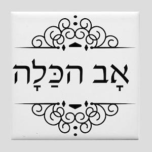 Father of the Bride - Av HaKala in Hebrew text Til
