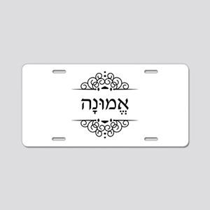 Emoonah: word for Faith in Hebrew Aluminum License