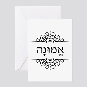 Hebrew greeting cards cafepress emoonah word for faith in hebrew greeting cards m4hsunfo
