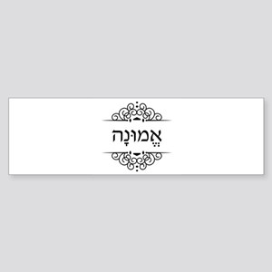 Emoonah: word for Faith in Hebrew Bumper Sticker