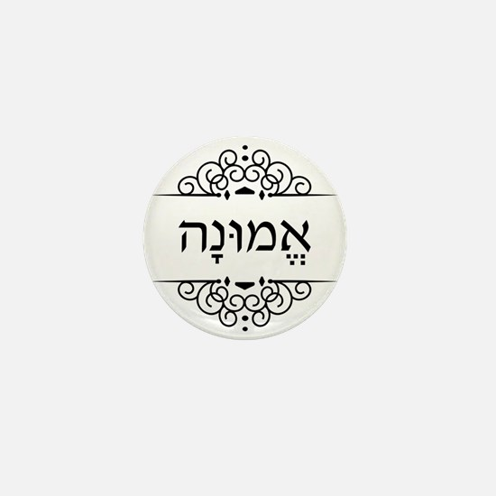 Emoonah: word for Faith in Hebrew Mini Button