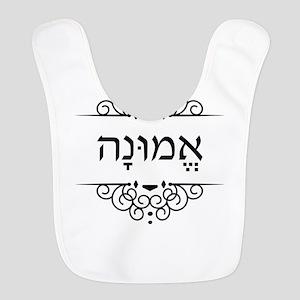 Emoonah: word for Faith in Hebrew Bib