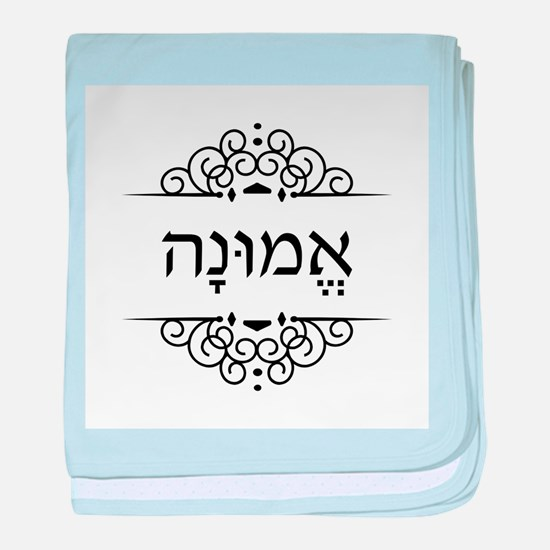 Emoonah: word for Faith in Hebrew baby blanket