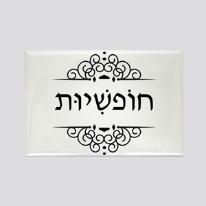 Chofshioot: word for Freedom in Hebrew Magnets