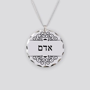 Adam name in Hebrew letters Necklace Circle Charm