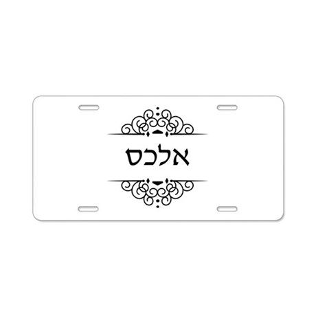 Alex name in Hebrew letters Aluminum License Plate by