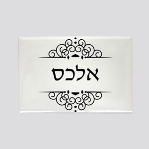 Alex name in Hebrew letters Magnets