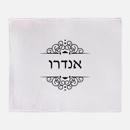 Andrew name in Hebrew letters Throw Blanket