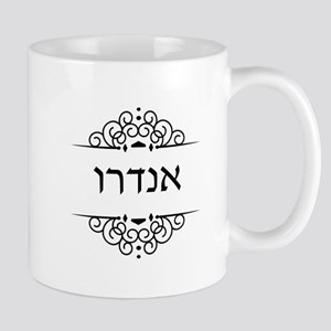 Andrew name in Hebrew letters Mugs