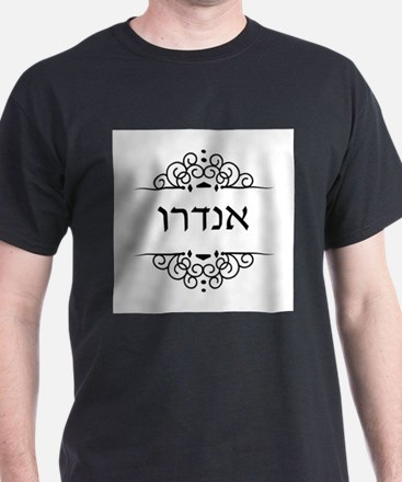 Andrew name in Hebrew letters T-Shirt