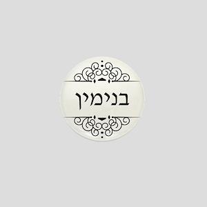Benjamin name in Hebrew letters Mini Button