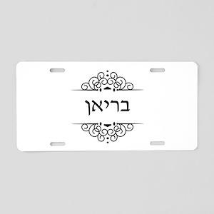 Brian or BreeAnn name in Hebrew Aluminum License P