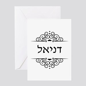Daniel or Danielle name in Hebrew Greeting Cards