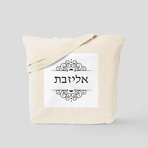 Elizabeth name in Hebrew letters Tote Bag