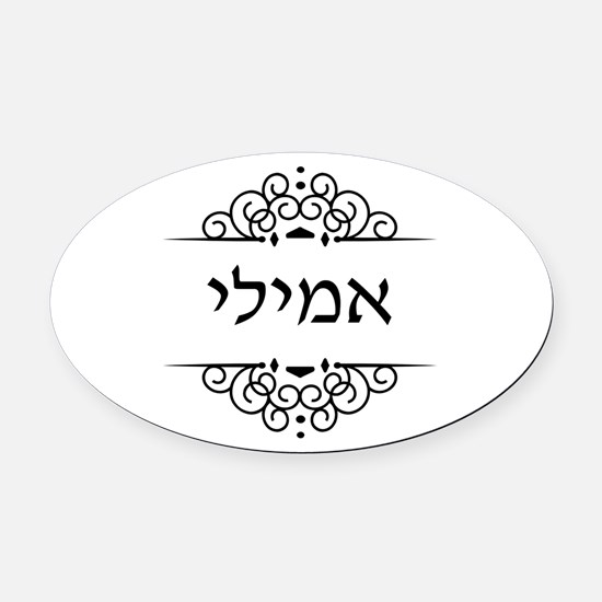 Emily name in Hebrew letters Oval Car Magnet