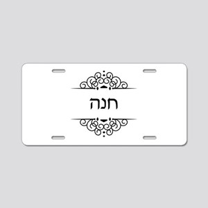 Hannah name in Hebrew letters Aluminum License Pla