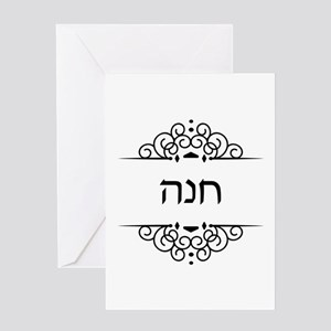 Hannah name in Hebrew letters Greeting Cards