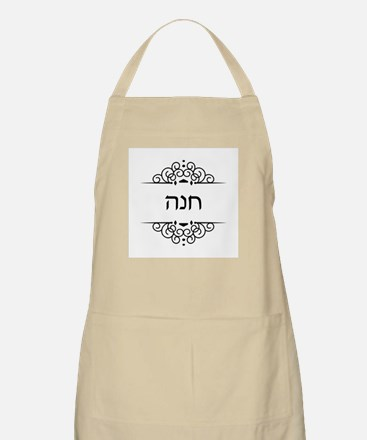 Hannah name in Hebrew letters Apron