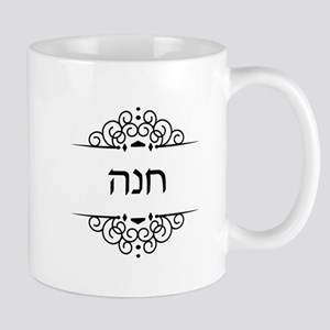 Hannah name in Hebrew letters Mugs