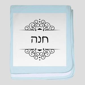 Hannah name in Hebrew letters baby blanket