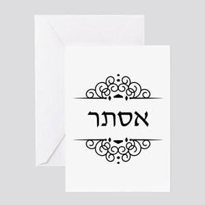 Esther name in Hebrew letters Greeting Cards