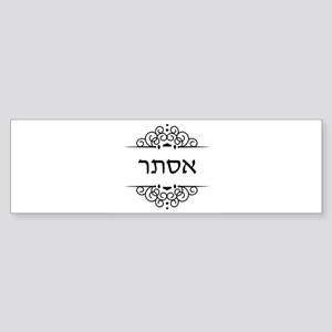 Esther name in Hebrew letters Bumper Sticker