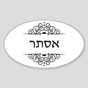 Esther name in Hebrew letters Sticker
