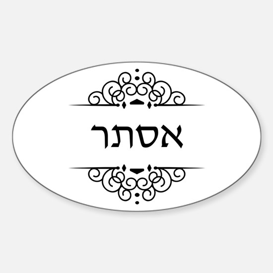 Esther name in Hebrew letters Decal
