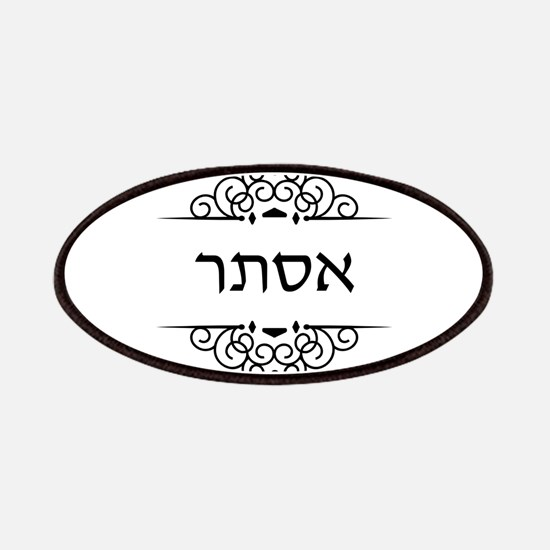 Esther name in Hebrew letters Patch