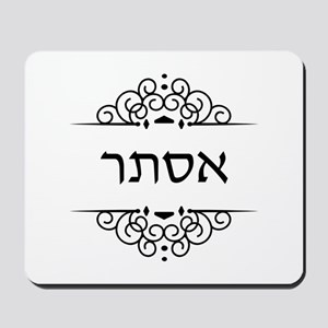Esther name in Hebrew letters Mousepad