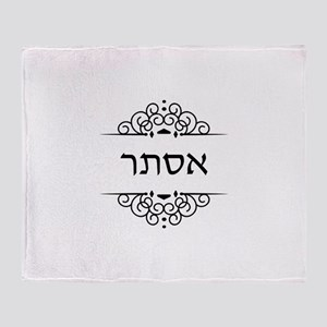 Esther name in Hebrew letters Throw Blanket