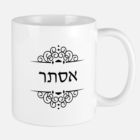 Esther name in Hebrew letters Mugs
