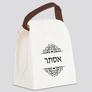 Esther name in Hebrew letters Canvas Lunch Bag
