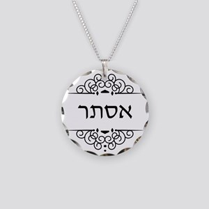 Esther name in Hebrew letters Necklace Circle Char