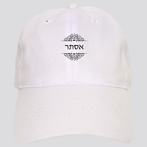 Esther name in Hebrew letters Cap