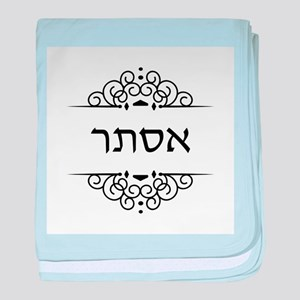 Esther name in Hebrew letters baby blanket
